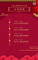 企业年终/年会/春节活动邀请函