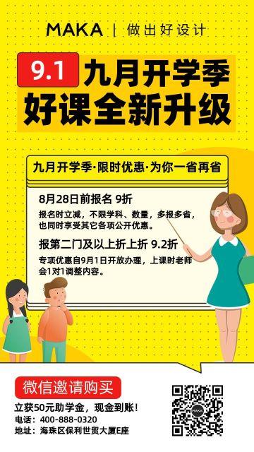 黄色卡通K12教育培训人物黄色海报宣传