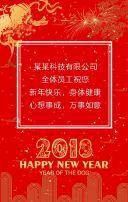 2018元旦新年春节祝福贺卡企业祝福节日推广公司宣传