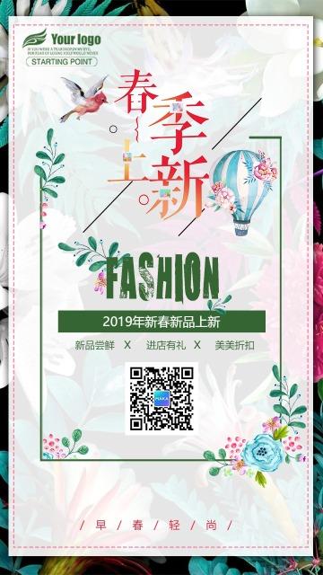 时尚温馨春季上新商家活动促销海报模板