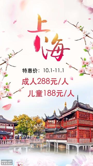 红色文艺上海旅游宣传手机海报