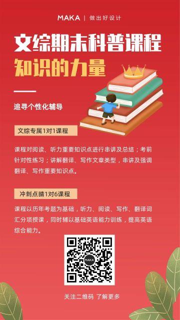 教培行业之高中文综考试知识科普便签等个人商用的宣传海报设计