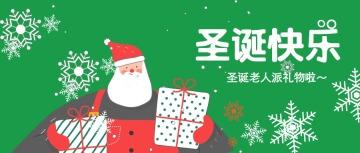 圣诞节祝福,圣诞节快乐狂欢,圣诞主题活动公众号封面大图