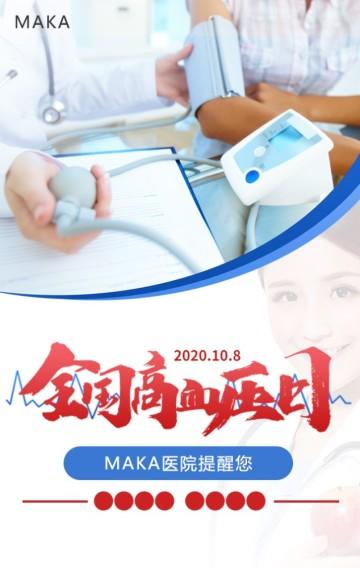 简约全国高血压日公益宣传H5