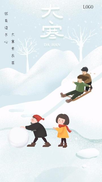 大寒儿童们雪橇雪地