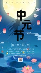 蓝色清新文艺中国传统节日之中元节知识普及宣传海报