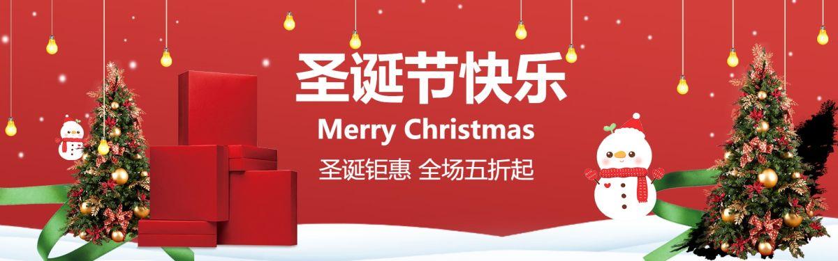 大气时尚圣诞节活动促销电商banner