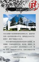中国风水墨人才招聘招募企业宣传H5