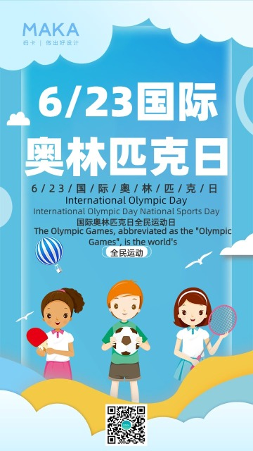 蓝色卡通国际奥林匹克日宣传海报