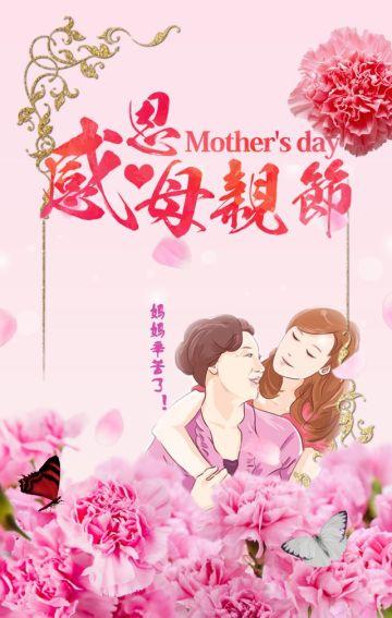 粉色温馨母亲节祝福宣传贺卡H5