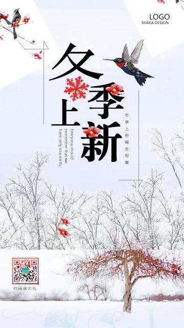 冬季上新秋冬上新产品促销打折活动促销手机海报