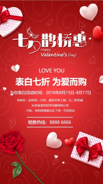 七夕情人节促销节日宣传海报