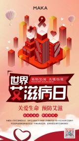 红色简约风格世界艾滋病日科普宣传海报