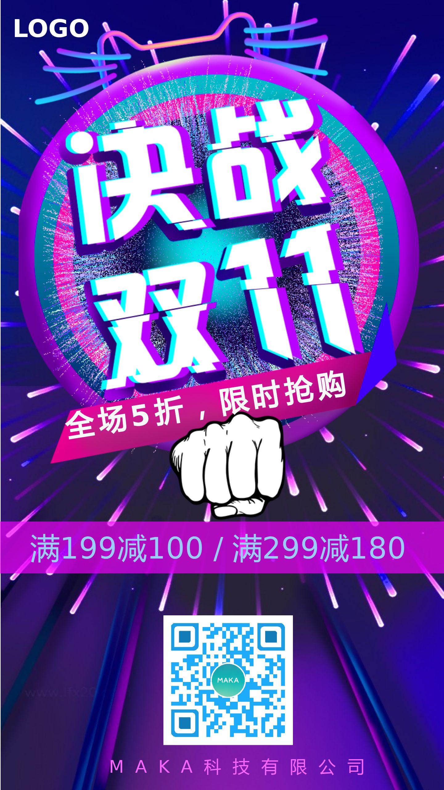 紫色抖音故障风大气双11商家节日促销手机海报模板