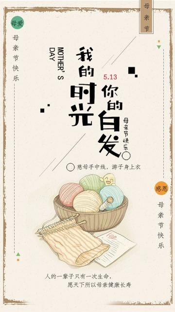 文艺简约感恩母亲节海报