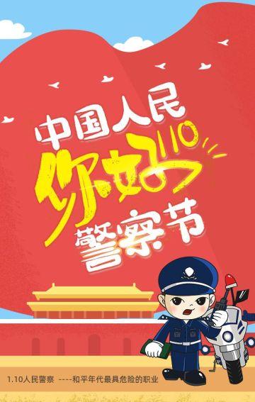 红色卡通简约风格中国人民警察节公益宣传H5