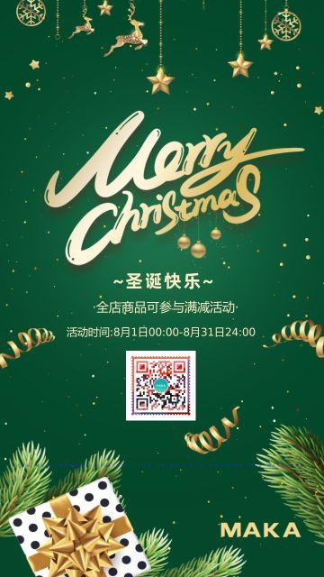 金绿色简约大气圣诞节海报