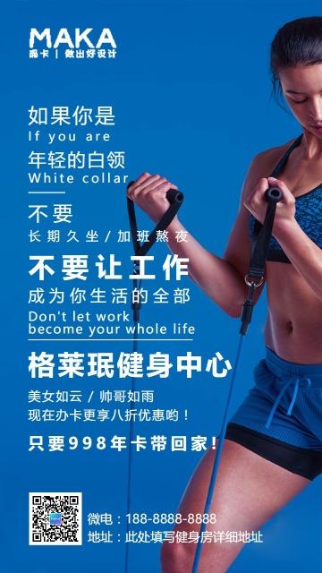 画册封面蓝色设计风格健身俱乐部时尚简约海报模板