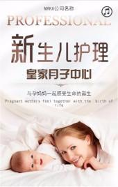 月子中心/月嫂/月子中心护理/保胎/母婴机构宣传