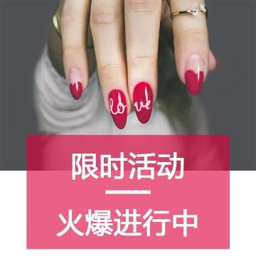 简约时尚美妆美甲促销活动微信头像