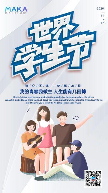蓝色简约风格世界学生节节日宣传海报