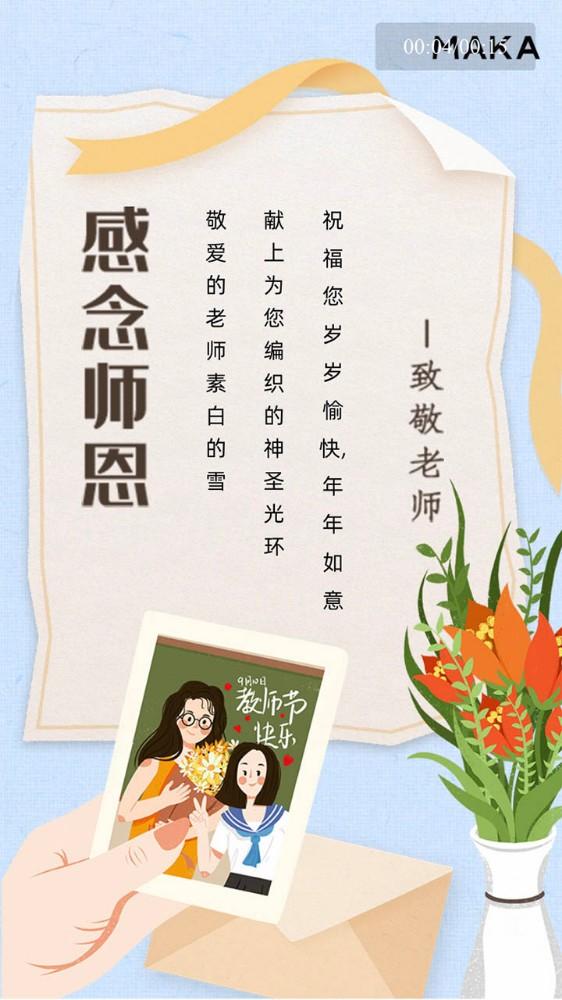 蓝色扁平温馨教师节祝福老师视频模板