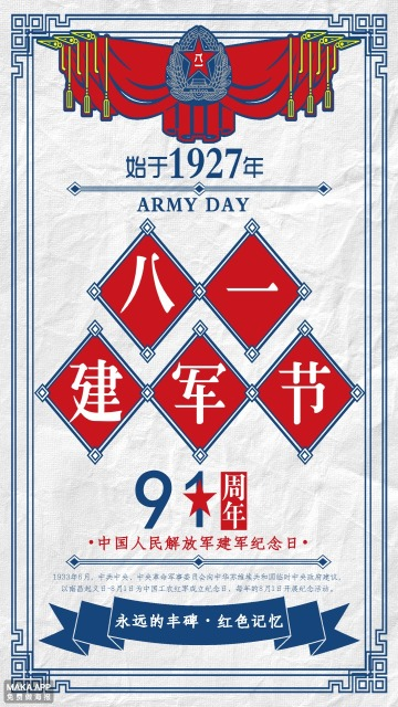 民国风81建军节90周年主题创意海报