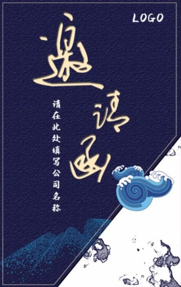 高端大气简约中国风商务会议/活动/周年庆典等邀请函通用模板