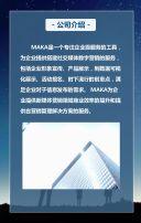 蓝色商务简约大气梦想励志商务企业公司校园招聘H5模板