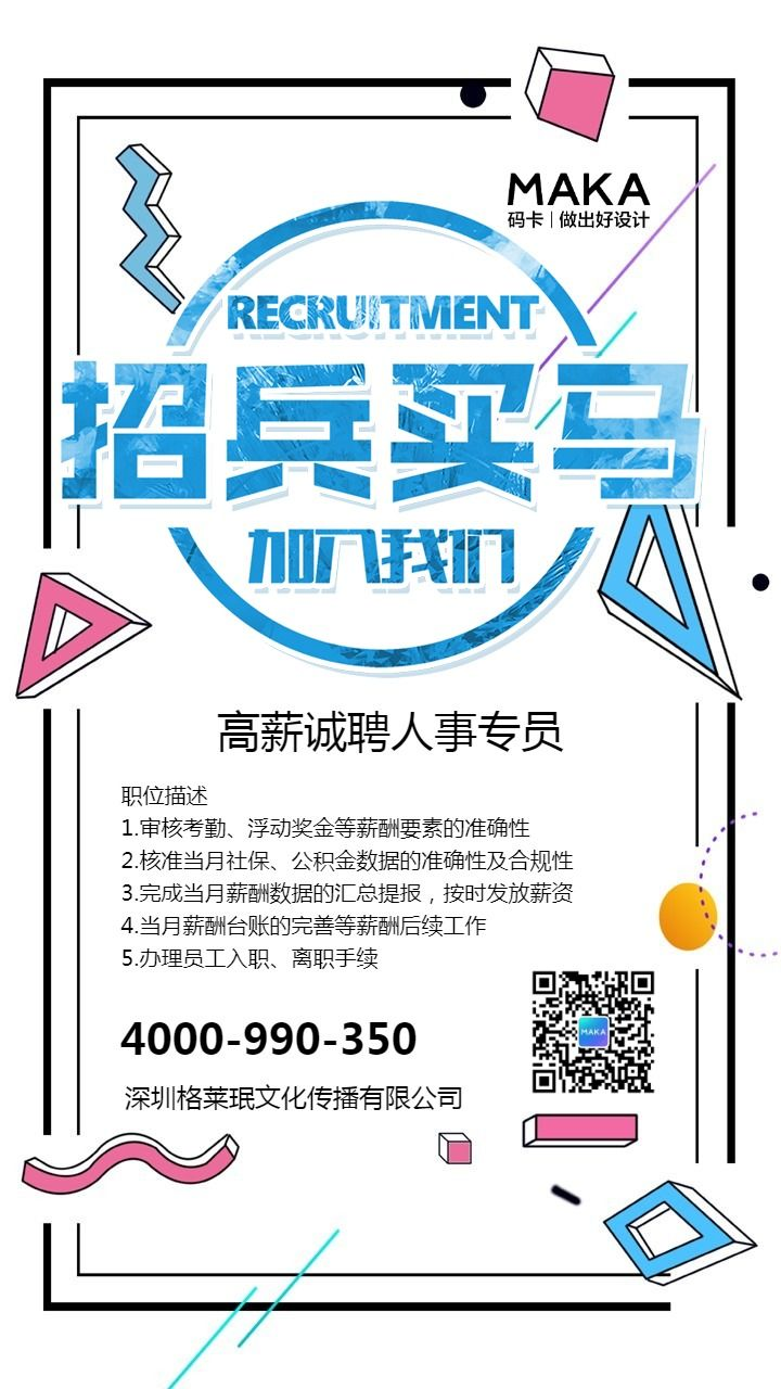 扁平简约企事业公司单位招聘信息海报