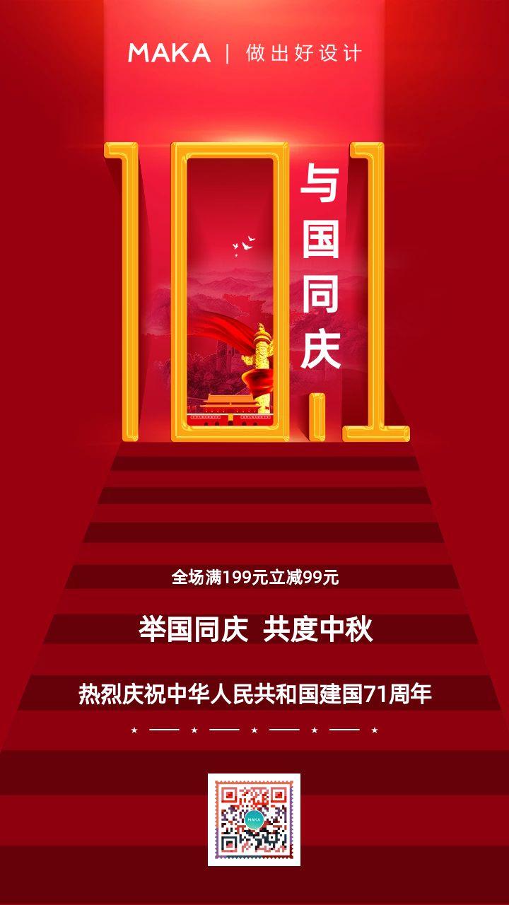 原创喜庆10.1日国庆节宣传海报