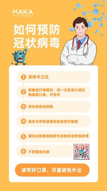 治愈系黄色卡通医疗健康行业冠状病毒预防知识宣传海报