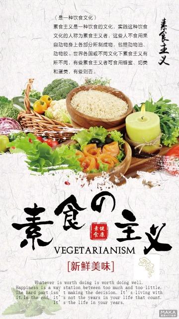 素食主义海报