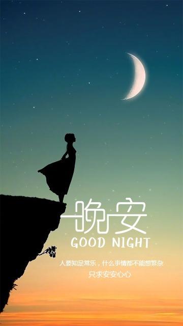 文艺清新晚安问候早晚安心情寄语