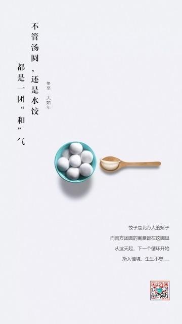 灰色大气汤圆水饺冬至日签海报