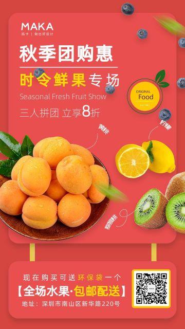 黄色扁平简约秋季水果促销宣传活动海报
