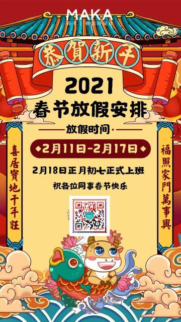 黄色国潮中国风风格2021年牛年春节放假通知海报