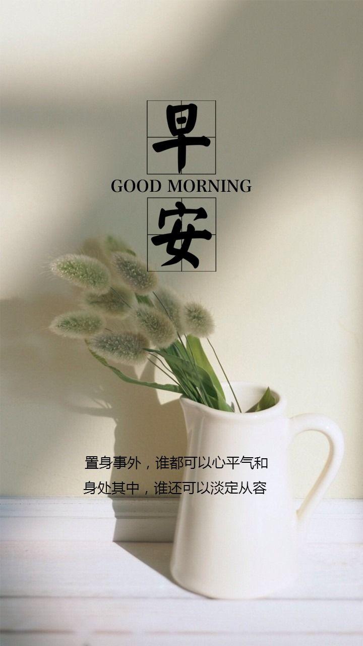 简约文艺风早安日签早安心情寄语