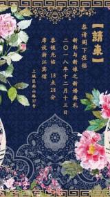 婚礼邀请函宝蓝色新中式喜帖