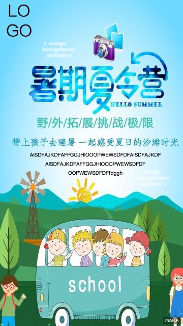 暑期夏令营通用冷色系海报