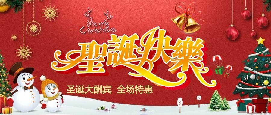 卡通风圣诞狂欢购物节促销推广活动主题公众号通用封面大图