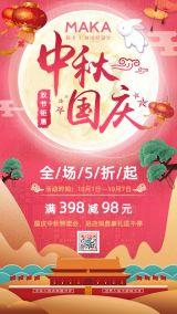 喜庆中国风中秋国庆双节钜惠促销海报