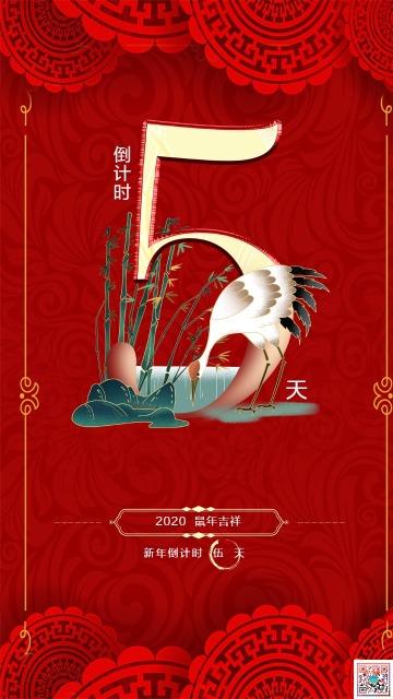 2020鼠年大吉中国风喜庆红色公司新年祝福贺卡 新年倒计时5天海报