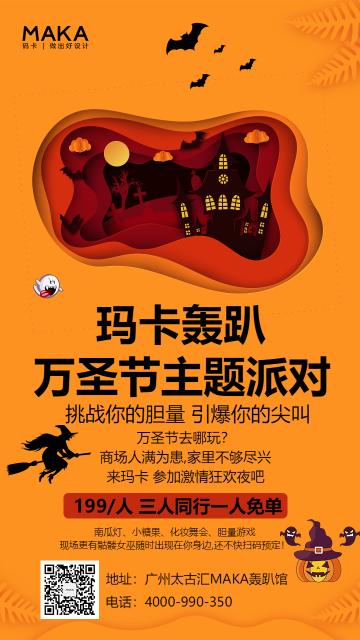 文化娱乐行业卡通风格轰趴馆万圣节主题优惠活动宣传海报