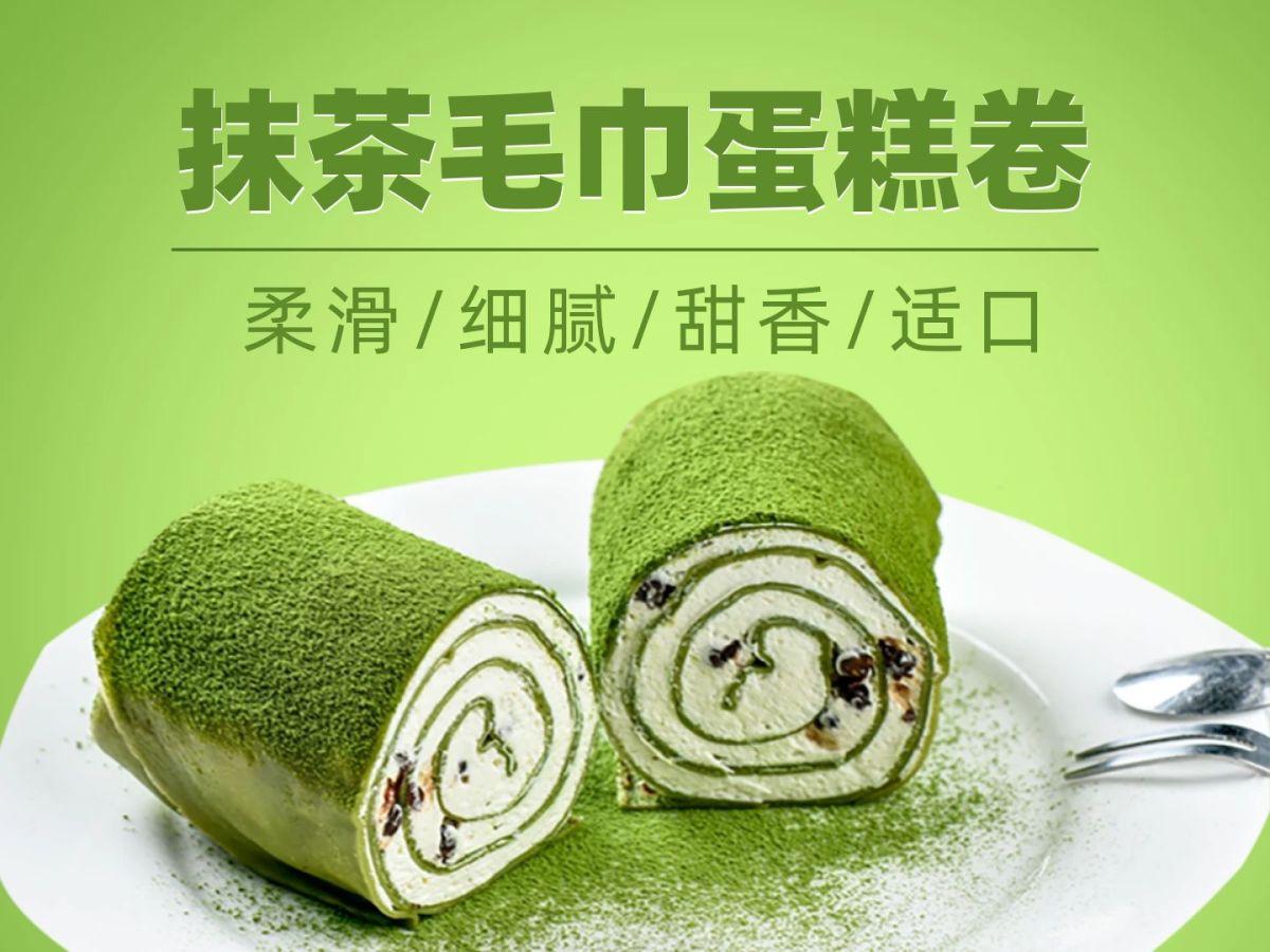 绿色简约风抹茶甜品美团/饿了么主图