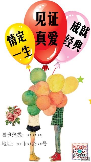 婚纱摄影机构宣传海报气球甜蜜浪漫