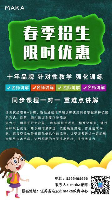 扁平风春季招生教育行业课程促销手机宣传海报