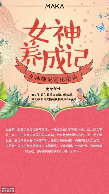 妇女节三八妇女节38妇女节素材妇女节海报
