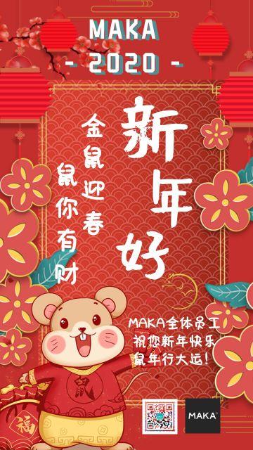 春节鼠年红色中国风节日祝福海报