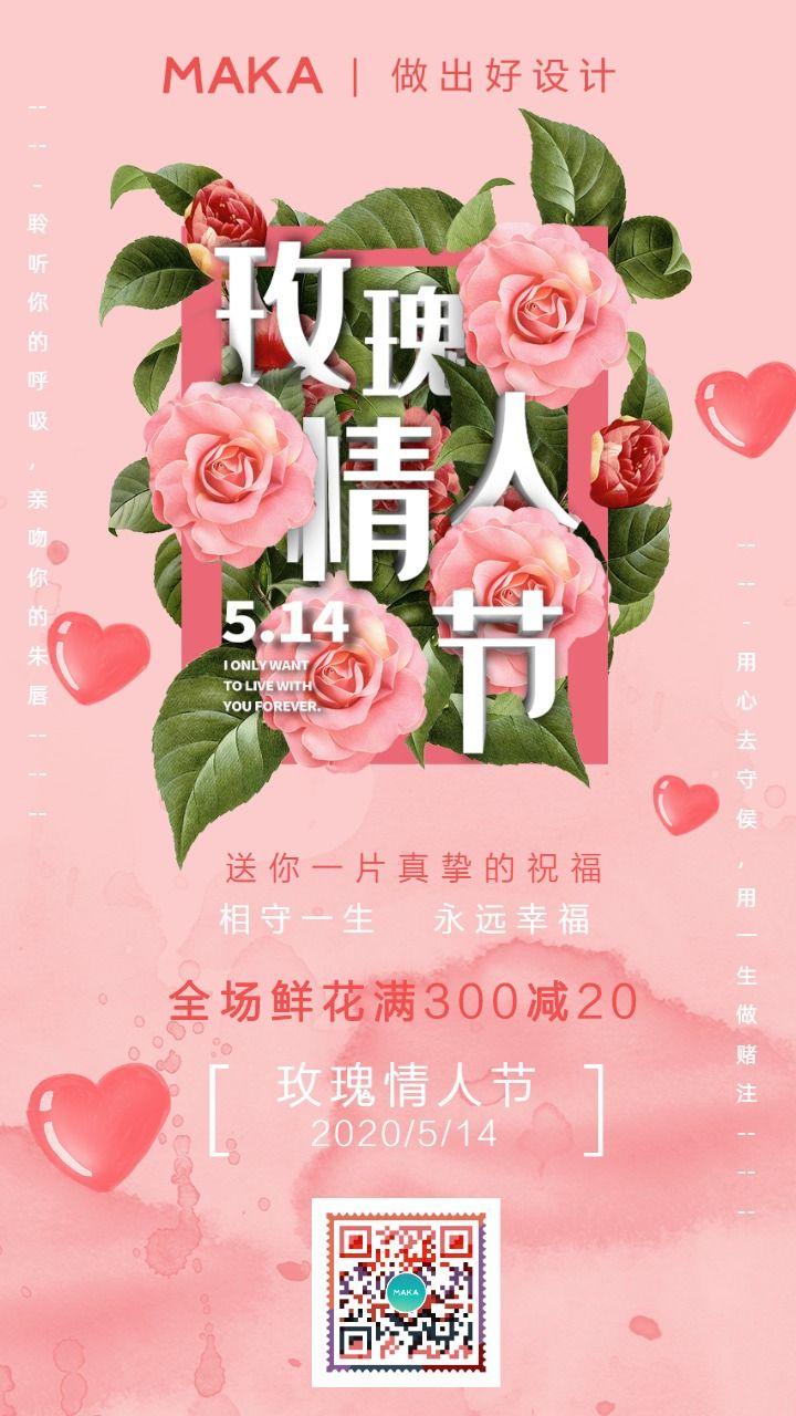 粉色浪漫514情人节促销活动鲜花手机海报